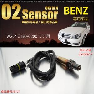 ベンツ BENZ W204 C180 C200 O2センサー...