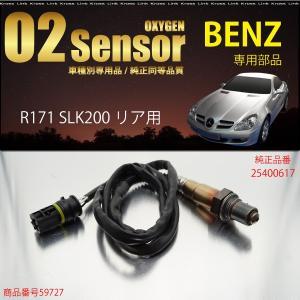 ベンツ BENZ R171 SLK200 O2センサー 25400617 燃費向上/エラーランプ解除/車検対策に効果的。  条件付 送料無料_59727c zest-group