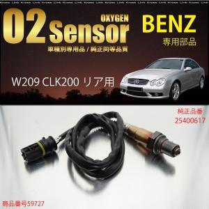 ベンツ BENZ W209 CLK200 O2センサー 25400617 燃費向上/エラーランプ解除/車検対策  条件付 送料無料_59727d zest-group