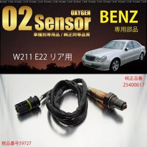 ベンツ BENZ W211 E22 O2センサー 25400617 燃費向上/エラーランプ解除/車検対策  条件付 送料無料_59727e zest-group