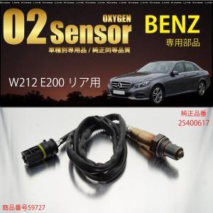 ベンツ BENZ W212 E200 O2センサー 25400617  燃費向上/エラーランプ解除/車検対策に効果的  条件付 送料無料_59727f zest-group