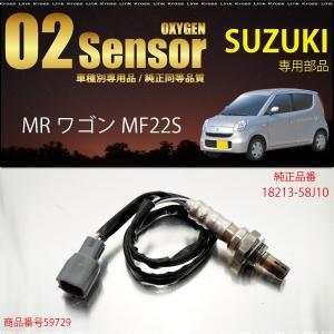 スズキ MRワゴン MF22S O2センサー 18213-5...