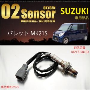 スズキ パレット MK21S O2センサー 18213-58...