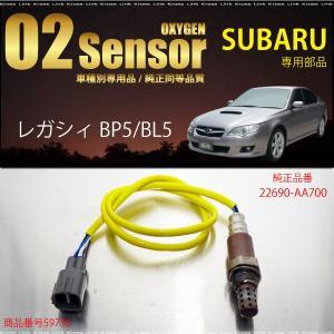 レガシィ BP5 BL5 O2センサー 22690-AA700 燃費向上 エラーランプ解除 車検対策  条件付 送料無料_59736 zest-group