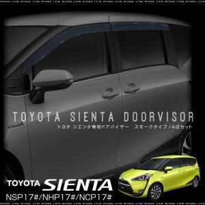 トヨタ 新型 シエンタ 170系 ドアバイザー クリアスモークタイプ 簡単取付け 4pcs 現行 NSP170G NHP170G パーツ フロント リア 条件付 送料無料 _59770 zest-group