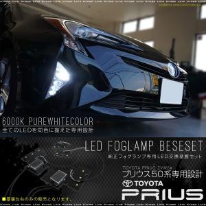 プリウス 50系 LED フォグランプ 基盤セット 2pcs 純白光 ホワイト 6000K 高緯度LEDチップ フォグライト 新型 現行 パーツ 条件付 送料無料 _59804