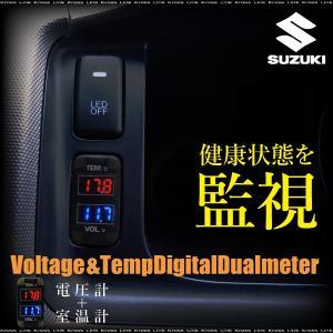 電圧計 室温計 LED デジタル スズキ マツダ 汎用 純正スイッチ形状 ボルトメーター 気温計 車   _59830 zest-group