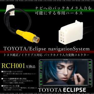 バックカメラ イクリプス トヨタ純正 RCH-001 互換 変換ケーブル RCA映像 入力変換ケーブル カーナビ 社外 リアカメラ ハーネス   _59832 zest-group