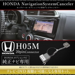 テレビキット ホンダ 純正ナビ H5M 走行中テレビが見れる...