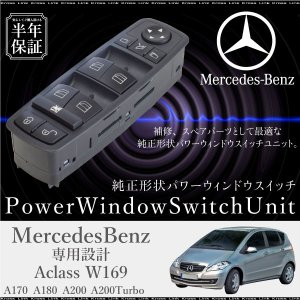 パワーウインドウスイッチ ベンツ Aクラス W169 A170 A180 A200 A200ターボ 59861a zest-group