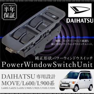 ダイハツ ムーヴ L600系 L900系 パワーウインドウスイッチ 11ピン 6ヶ月保証 運転席側 L600S L602S L610S L900S L902S L910S L912S 条件付 送料無料 _59862a|zest-group