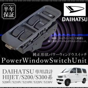 ダイハツ ハイゼット パワーウインドウスイッチ 運転席側 6ヶ月保証 集中ドアスイッチ S200V S210V S210W S320V S330V 11ピン 条件付 送料無料 _59862b|zest-group