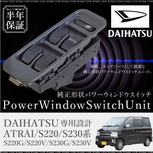 ダイハツ アトレー パワーウインドウスイッチ 運転席側 6ヶ月保証 集中ドアスイッチ S220G S220V S230G S230V 条件付 送料無料 _59862c|zest-group