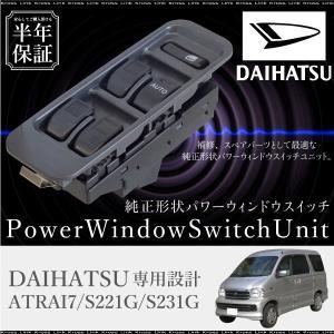 ダイハツ アトレー7 パワーウインドウスイッチ 運転席側 6ヶ月保証 集中ドアスイッチ S221G S231G 条件付 送料無料 _59862d|zest-group