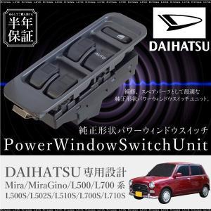 ダイハツ ミラ ミラジーノ パワーウインドウスイッチ 運転席側 6ヶ月保証 集中ドアスイッチ L500S L502S L510S L700S L710S 条件付 送料無料 _59862e|zest-group