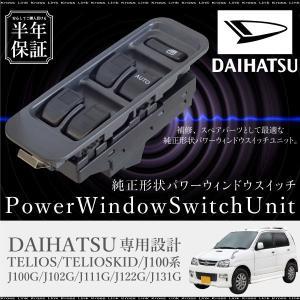 ダイハツ テリオス テリオスキッド パワーウインドウスイッチ 運転席側 保証 集中ドアスイッチ J100G J102G J111G J122G J131G 条件付 送料無料 _59862e|zest-group