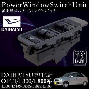 ダイハツ オプティ パワーウインドウスイッチ 運転席側 6ヶ月保証 集中ドアスイッチ L300S L310S L800S L802S L810S 条件付 送料無料 _59862g|zest-group