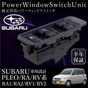 スバル プレオ パワーウインドウスイッチ 運転席側 6ヶ月保証 集中ドアスイッチ RA1 RA2 RV1 RV2 条件付 送料無料 _59862h zest-group