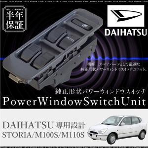 ダイハツ ストーリア パワーウインドウスイッチ 運転席側 6ヶ月保証 集中ドアスイッチ M100S M110SS 条件付 送料無料 _59862i|zest-group