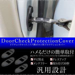 ドアチェックロッド プロテクションカバー ドア側ボルト用 汎用 4個 ドアストッパーカバー 錆び 劣化 傷防止 パーツ 内装 外装   _59871 zest-group