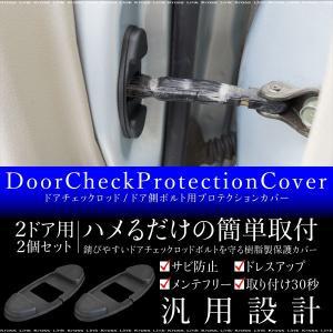 ドアチェックロッド プロテクションカバー ドア側ボルト用 汎用 2個 ドアストッパーカバー 錆び 劣化 傷防止 パーツ 内装 外装   _59872b zest-group