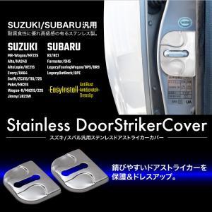レガシィアウトバック BPE ドアストライカーカバー 4個 ステンレス 鏡面 スバル SUBARU パーツ メッキ 条件付 送料無料 _59923p zest-group