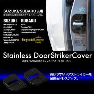 スバル R2 RC1 ドアストライカーカバー 4個 ステンレス ブラック SUBARU パーツ メッキ 条件付 送料無料 ◆_59924f zest-group