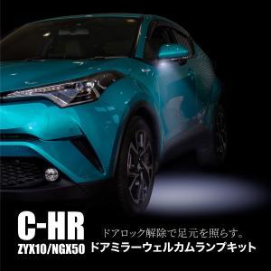 トヨタ C-HR パーツ ドアミラー LEDウェルカムランプ 高輝度 SMD 純白 6500k 専用設計 ウエルカムライト  _60006|zest-group
