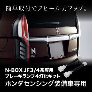 N-BOX JF3 JF4 センシング装着車専用 ブレーキランプ 4灯化キット 全灯化 テールランプ リア あすつく対応 【送料無料】_60020 zest-group