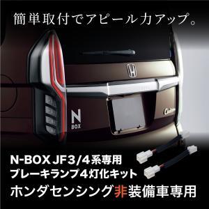 N-BOX JF3 JF4 センシング無し車専用 ブレーキランプ 4灯化キット 全灯化 テールランプ リア あすつく対応 【送料無料】_60021 zest-group