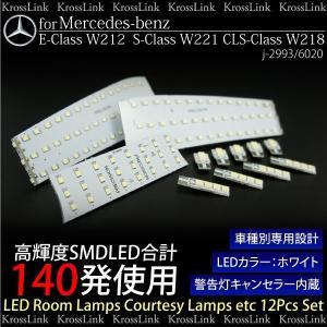 ベンツ W212/W221/W218 LED ルームランプ ホワイト/白 キャンセラー内蔵 12点 Eクラス Sクラス CLSクラス 条件付/送料無料 _57097 zest-group