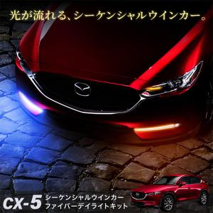 CX-5 KF系 後期 シーケンシャルウインカー デイライト LED 流れるウインカー ホワイト ブルー アンバー ポジション  あすつく対応 【送料無料】_60238|zest-group