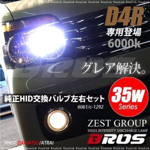 HID D4R専用/35W/6000K アトレー 等に最適 トヨタ/ダイハツ リフレクターライト用 6000K  純正HID交換バルブ セット/ブロス製 _32622(6061)|zest-group