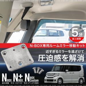 N-BOX/N-BOXカスタム ルームミラー 移動プラケット NBOX/エヌボックス/バックミラー/移動キット条件付/送料無料/ ◆_59037