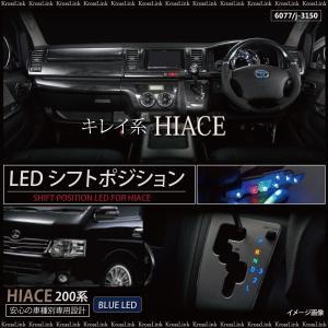 ハイエース 200系 LED シフトポジション イルミネーション 青 1型 2型 3型 レジアスエース パーツ 内装 シフトイルミ   ◆_59132|zest-group