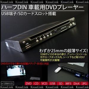 DVDプレーヤー 車載用 ハーフDINDVD/25mm CD USB SD MP3 iPhone リモコン AUX/RCA端子搭載 地デジチューナー接続可 車 条件付/送料無料 _43098|zest-group