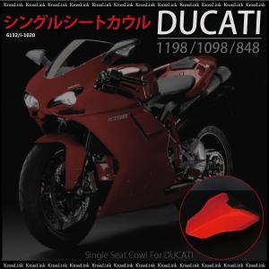 DUCATI ドゥカティ 1198 1098 848 シングルシートカウル シングルシートカバー 赤 レッド バイク カスタム パーツ _59096 zest-group