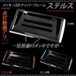 ナンバーフレーム ステルス LED スモール ウインカー連動 メッキ 1枚 汎用 ポジション ウィンカー ナンバープレート 条件付 送料無料 あす つく _28288|zest-group