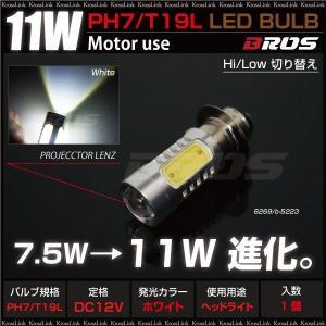 PH7 T19L LED ホワイト バルブ ヘッドライト バイク用 Hi/Lwo 1灯 オートバイ 原付 スクーター ホンダ ヤマハ 汎用 条件付 送料無料 あす つく _27094|zest-group