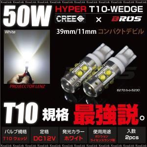 T10 LED ホワイト 爆光 50W CREE ウェッジ球 2個 バックランプ ナンバー灯 ポジション 等 バルブ 汎用 外装 パーツ 条件付 送料無料 あす つく _22331