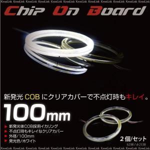 イカリング LED/ホワイト/100mm COB/拡散カバー付  CCFLやSMDよりも明るい! ヘッドライト/テールランプ/スピーカー/等 条件付/送料無料 _26213(6298)