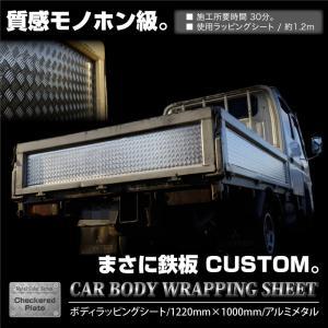 トラック 用品/ラッピングシート/チェッカープレート柄/縞目模様 122cm×100cm 荷台/バンパー/グリル周り/等に 条件付/送料無料 _41176(6330b)