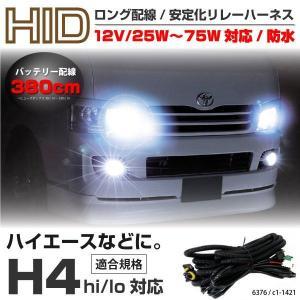 HID H4 Hi/Lo 対応/安定化リレーハー ネス/3M ロング/35W/55W/防水/ ちらつき防止/不点灯/電源 強化/バラスト 負担 軽減/バッテリー/_34074(6376) zest-group