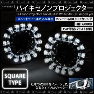 H4 HID 35W/角型 バイキセノン プロジェクター/SMD/LED イカリング 白/6000K/ 薄型バラスト 付き/Hi/Lo 切替/12V/ヘッドライト埋め込み/ _28061(6397)|zest-group