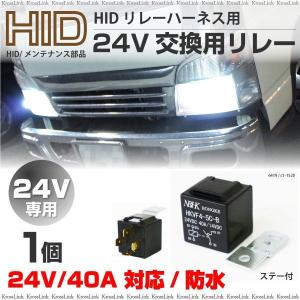 24V HID/交換リレー H1/H3/H3C H7 HB3/HB4 H8/H9/H11/H16 25W/35W/55W/75W 40A 対応 HID/パーツ/部品/トラック用品 条件付/送料無料 _34075(6419) zest-group