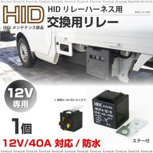 HID 交換リレー H1 H3 H3C H7 HB3 HB4 H8 H9 H11 H16 40A 25W 35W 55W 75W 40A 対応 12V HIDパーツ 部品 条件付 送料無料 ◆_34076