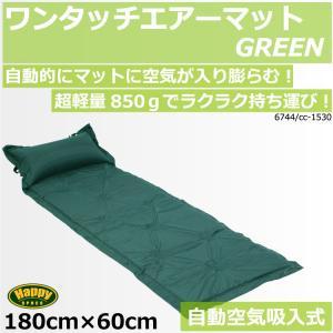 マット エアーマット 自動膨張式 インフレータブル 枕付 軽量 緑  シングル 寝袋マット 車中泊 防災 アウトドア レジャー _83063 zest-group
