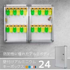 キーボックス 壁掛け 鍵付き 収納ボックス 24本 プレート付 左開き アルミ 紛失防止 業務用 軽量 薄型 オフィス 店舗用品 【送料無料】|zest-group