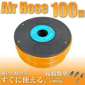 エアーホース 100m ワンタッチカプラー 3個付 ポリウレタン樹脂 オレンジ  条件付 送料無料 _75041