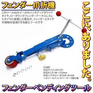 フェンダー爪折り機 4穴 5穴 対応 フェンダーベンディング ツール ツメ折り機 フェンダー 爪折り 作業 簡単 仕上がり/条件付/送料無料/_75086|zest-group